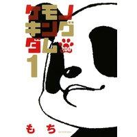 ケモノキングダムZOO 1巻