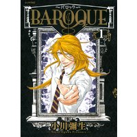 BAROQUE〜バロック〜