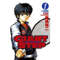 GIANT STEP 1巻