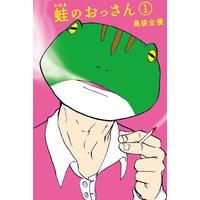 蛙のおっさん