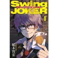 Swing JOKER