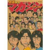 青春少年マガジン1978〜1983