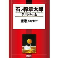 空港 AIRPORT