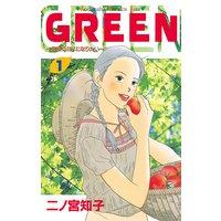 GREEN 1巻