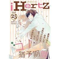 iHertZ band.25 特集「コイビト猶予期間」