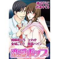恋愛ポップ vol.P20−1