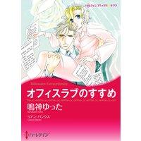 【ハーレクインコミック】ボスヒーローセット vol.4