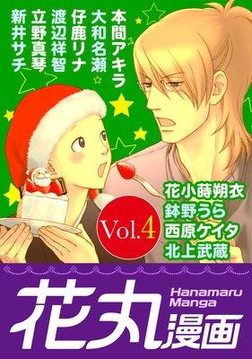 花丸漫画Vol.4