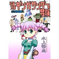 宇宙大帝ギンガサンダーの冒険 水上悟志短編集 vol.3