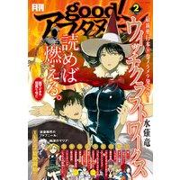 good!アフタヌーン 2015年2号 [2015年1月7日発売]