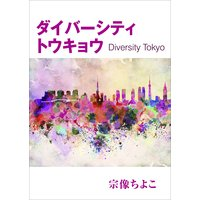 �����С����ƥ��ȥ����祦��Diversity Tokyo��