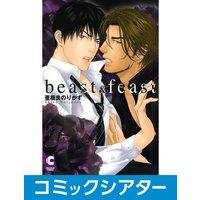 【コミックシアター】 beast&feast