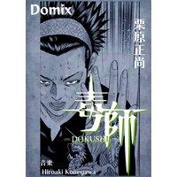 ★★Domix★★毒師−Dokushi★ドゥミックス★