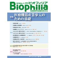 Biophilia 電子版12【特集】医療機器産業参入のための基礎