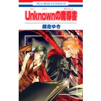 Unknown(アンノウン)の魔導書