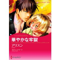 【ハーレクインコミック】バージンラブセット vol.28