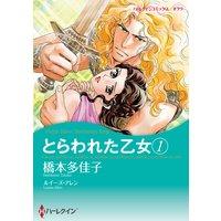 【ハーレクインコミック】ヒストリカル・ロマンス テーマセット vol.6