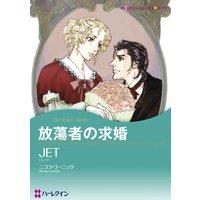 【ハーレクインコミック】貴族ヒーローセット vol.4