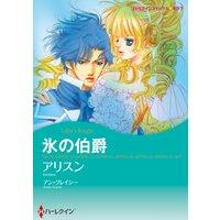 【ハーレクインコミック】漫画家 アリスン セット vol.2