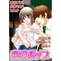 恋愛ポップ vol.P24−1