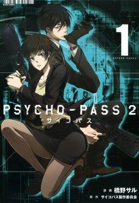 PSYCHO−PASS サイコパス 2