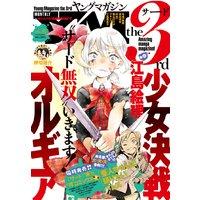ヤングマガジン サード 2015年 Vol.5 [2015年4月6日発売]