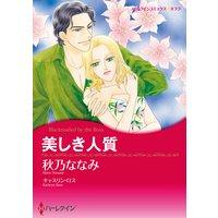 【ハーレクインコミック】プレイボーイヒーローセット vol.4