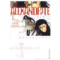 ALEXANDRITE〈アレクサンドライト〉 1