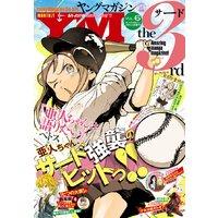 ヤングマガジン サード 2015年 Vol.6 [2015年5月2日発売]