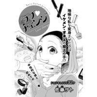 【バラ売り】ラブ チェンジ