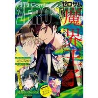 Comic ZERO−SUM (コミック ゼロサム) 2015年6月号