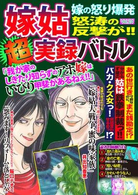 嫁姑超実録バトルVol.24嫁の怒り炸裂 怒濤の反撃が!!