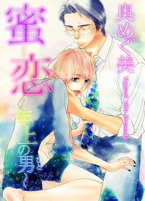 蜜−恋〜年上の男〜