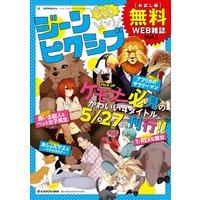 ジーンピクシブ 【お試し版】無料WEB雑誌 Vol.1