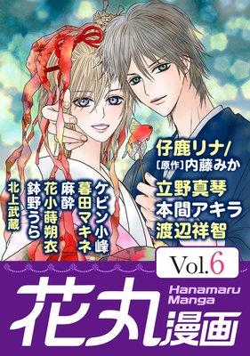 花丸漫画Vol.6