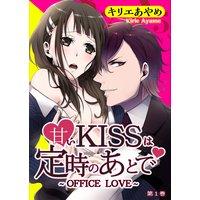 甘いKISSは定時のあとで〜OFFICE LOVE〜