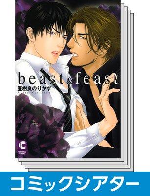 【全巻セット】【コミックシアター】 beast&feast