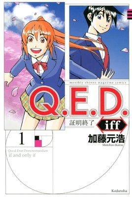 Q.E.D.iff —証明終了— 1巻