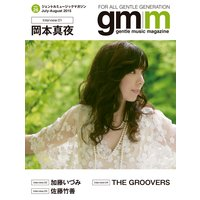 Gentle music magazine vol.26