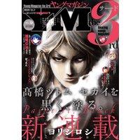 ヤングマガジン サード 2015年 Vol.9 [2015年8月6日発売]