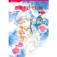 【ハーレクインコミック】島国での熱いロマンス テーマセット vol.2