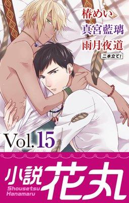 小説花丸 Vol.15【イラスト入り】