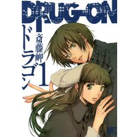 DRUG−ON (ドラゴン)