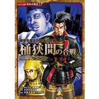 コミック版 日本の歴史 歴史を変えた日本の合戦 桶狭間の合戦