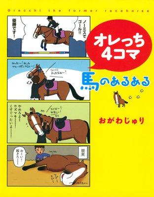 オレっち4コマ 〜馬のあるある〜