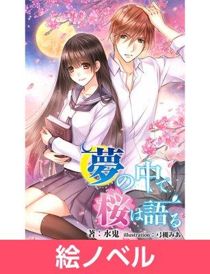 【絵ノベル】夢の中で桜は語る