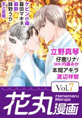 花丸漫画Vol.7