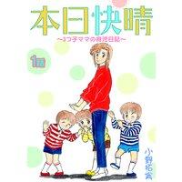 本日快晴〜3つ子ママの育児日記〜 1話