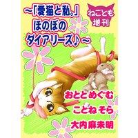 ねことも増刊〜「愛猫と私。」ほのぼのダイアリーズ♪〜