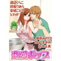 恋愛ポップ vol.P30